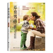 正版現貨 養育男孩母親版艾格里奇著 寫給天下母親的男孩養育指南 培養男孩書 正面管教 育兒心理學 親子關系 教育孩子書籍暢銷書