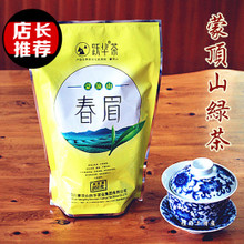 Sichuan ya 'an mengding mountain spring eyebrow tea fresh tea fresh tea tea tea jump China ecological green tea specialty 250 g