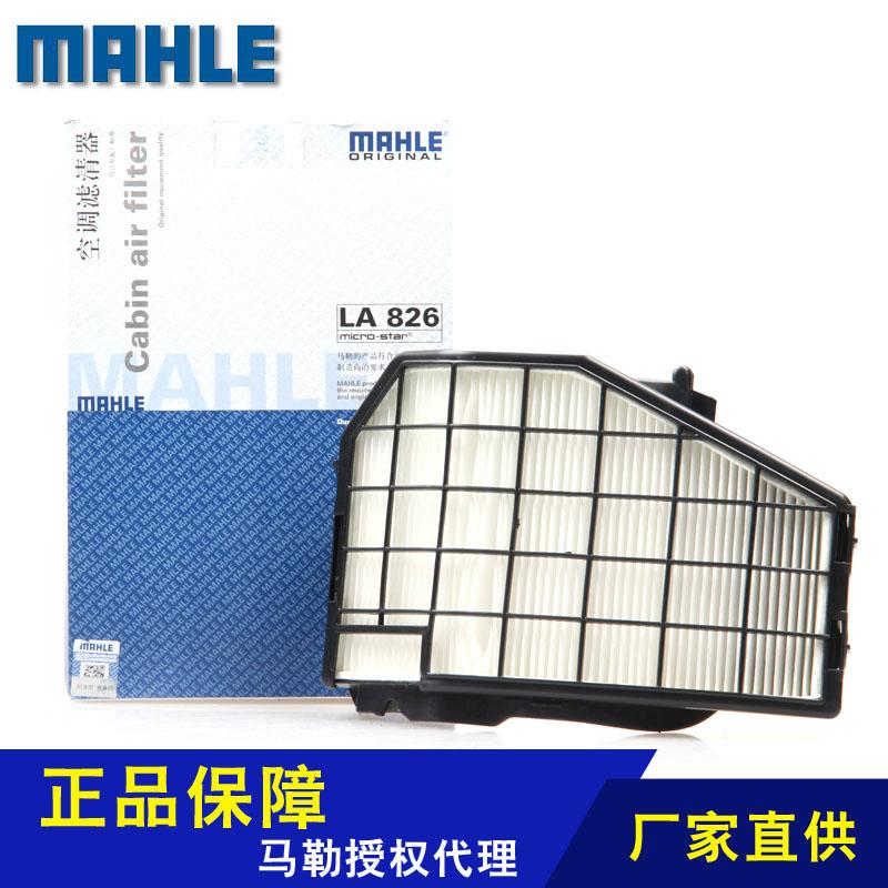 MAHLE Малер LA826 C6 Audi A6L 2.8 воздушный фильтр салонный фильтр