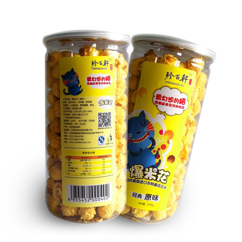 珍百轩球形爆米花原味150g升级+10g幻想猫罐装膨化休闲零食品