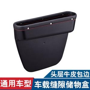 车用收纳箱汽车座椅夹缝缝隙收纳盒储物盒车载置物盒汽车用品