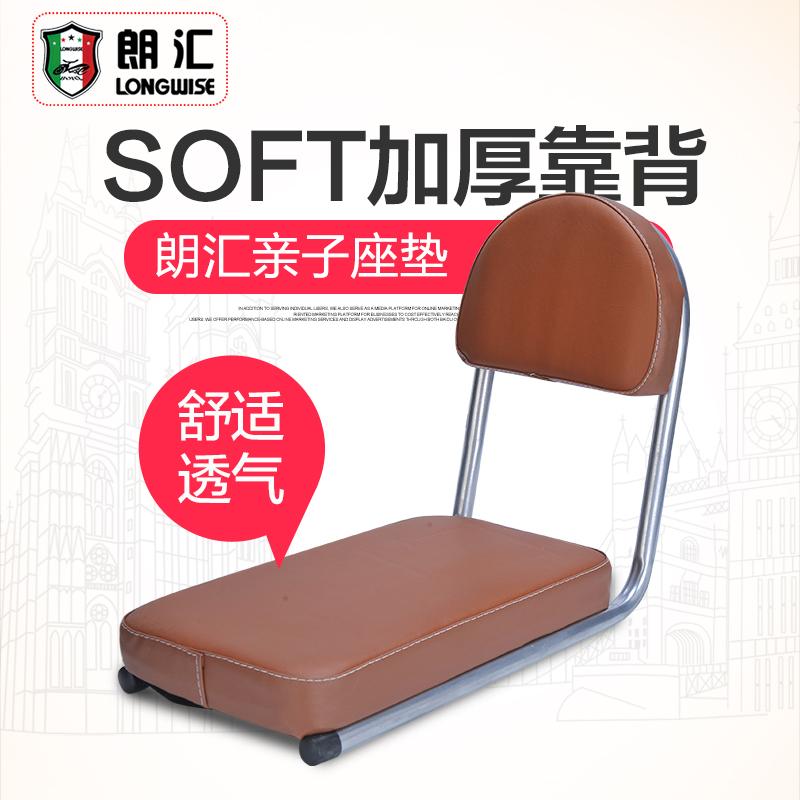 Longwise / Longhui электрический велосипед задний сиденье подушка сиденья подушка аккумулятор машина утепленный Универсальные аксессуары детские