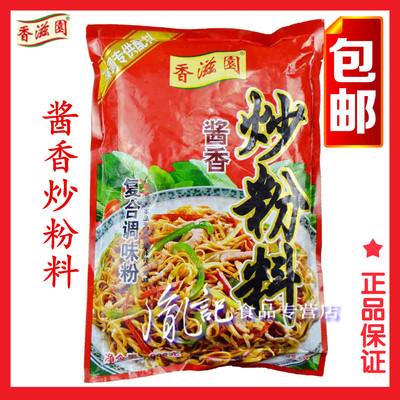 香滋园炒粉料特价包邮 餐饮配料 调味粉小炒酒店专用杨记味