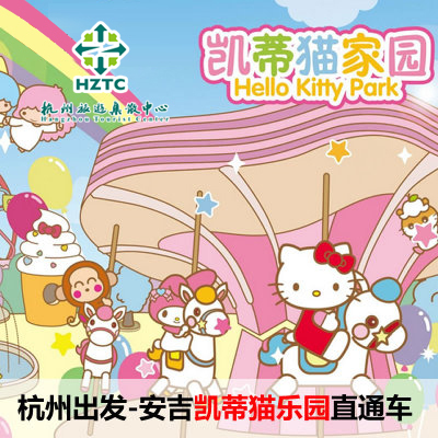 One day tour of Anji Kitty theme park from Hangzhou