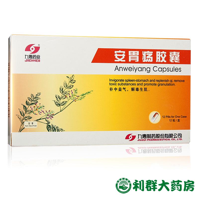 Девять выгода медицина промышленность сейф желудок язва капсула 0.2g*12 зерна / коробка