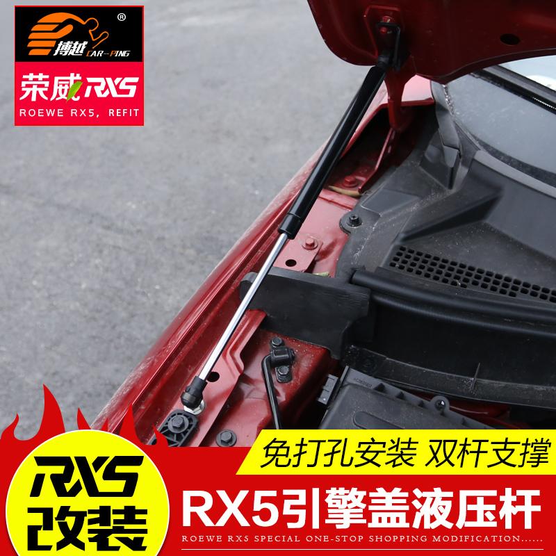 16-19款荣威rx5液压杆 荣威rx5汽车用品大全装饰改装配件原厂撑杆