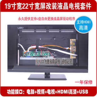 The new 19 inch wide screen 22 inch wide LCD multifunction Television refit Four shell kit supports HDMI