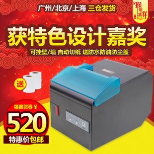 Jia Bo GPU80250IA thermal printer 80mm kitchen menu on the printer network port USB port tape cutter
