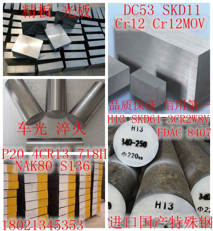 DC53 плесень сталь 40Cr h13 skd11 42crmo s136h сталь 38CRMOAL круглый 35crmo