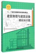 一\\二級注冊建筑師資格考試建筑物理與建筑設備模擬知識題(2015第8版) 建筑設計