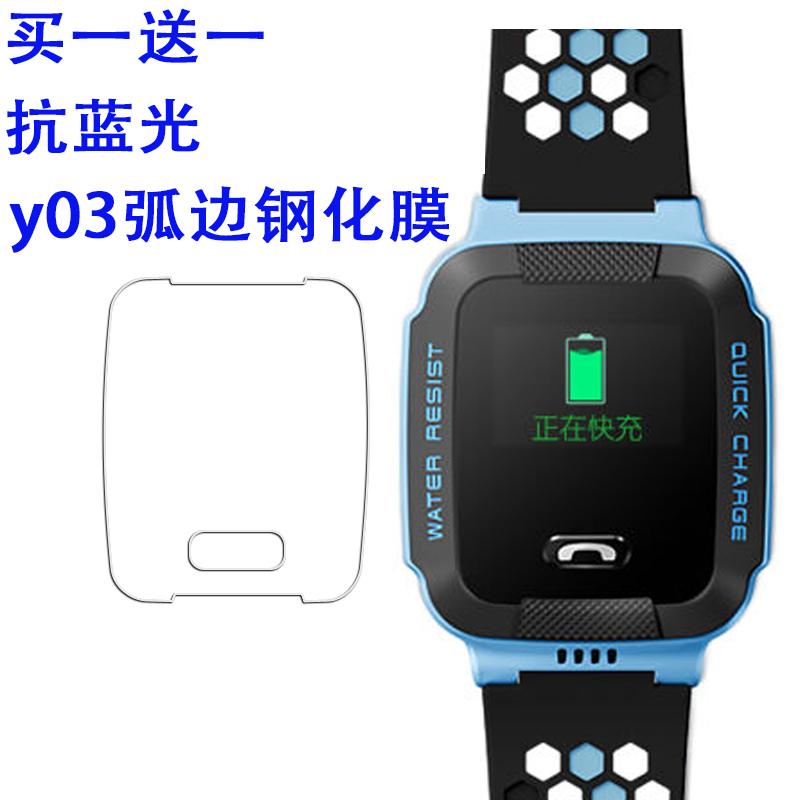 适用小天才电话手表Y03钢化膜 y03手表贴膜保护膜抗蓝光玻璃膜