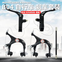 Dex dead Fly Brake set bicycle handbrake Highway VC brake front and rear universal clamp brakes bicycle Accessories