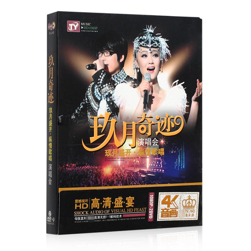 玖月奇�E演唱��DVD汽��d�S靡�犯枨�dvd光�P碟片4K�o�p高清��面