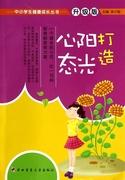 打造陽光心態(升級版)/中小學生健康成長叢書 博庫網