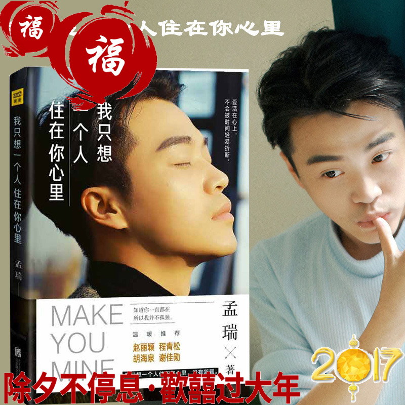 Spot shipping I only want one in your heart. Zhao Liying recommended Rui Meng force majeure love you lead the growth of the youth inspirational literature bestseller with warm heart novel portrait painted