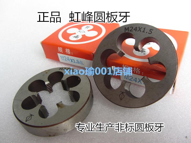 Оригинал Хун Фэн Юань Юаньюань панель Зуб M27M30M33M36M39X1 * 1.5 * 2 * 3 * 3.5 * 4 * 4.5 раунд панель зуб