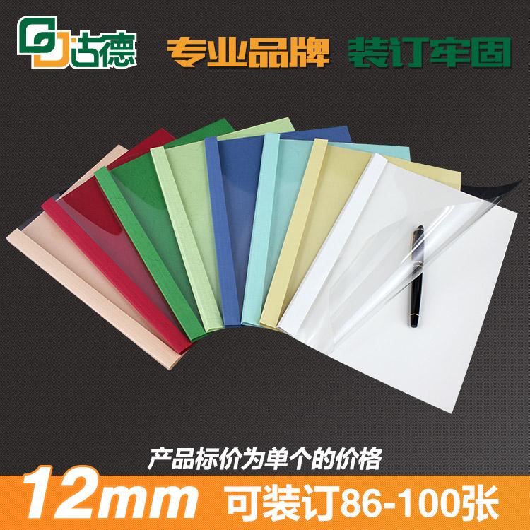 古德热熔封套12mm装订机塑料封皮透明封面合同A4胶装纸质本白彩色