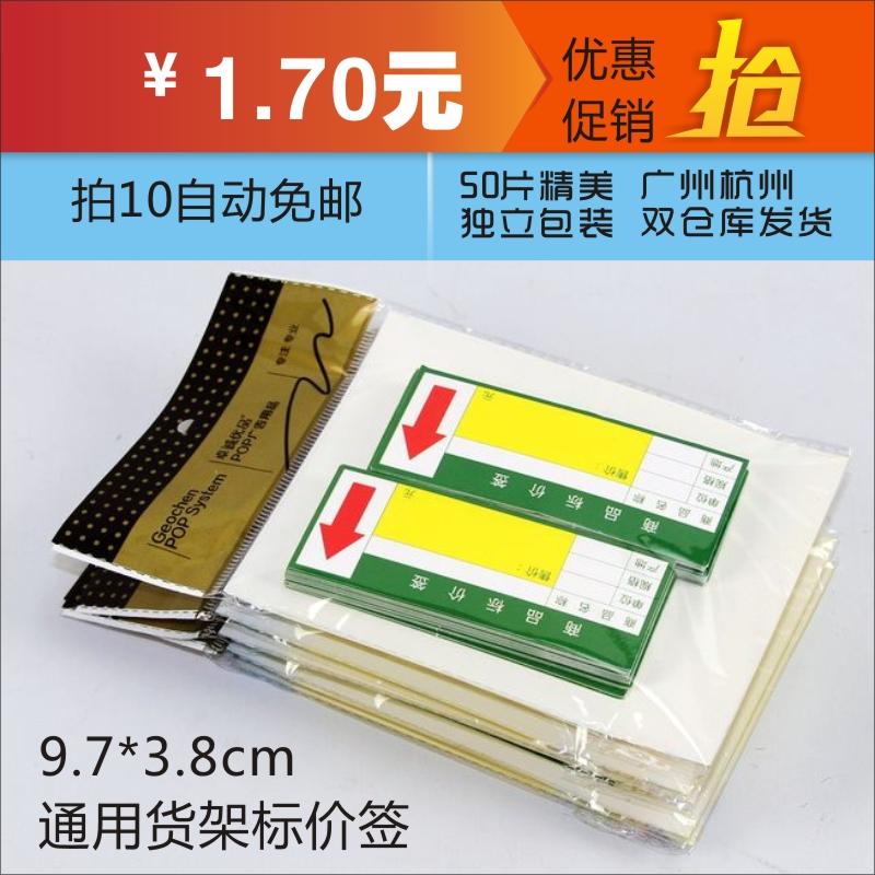 便利店商品标价签 价格标签 超市货架标价牌 药店标价纸 货架标签 产品标签