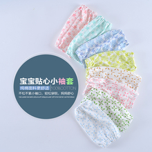 Optimal BeiYi cotton children's small cuff Printing cute baby protective sleeves baby cotton sleeve 110 r302