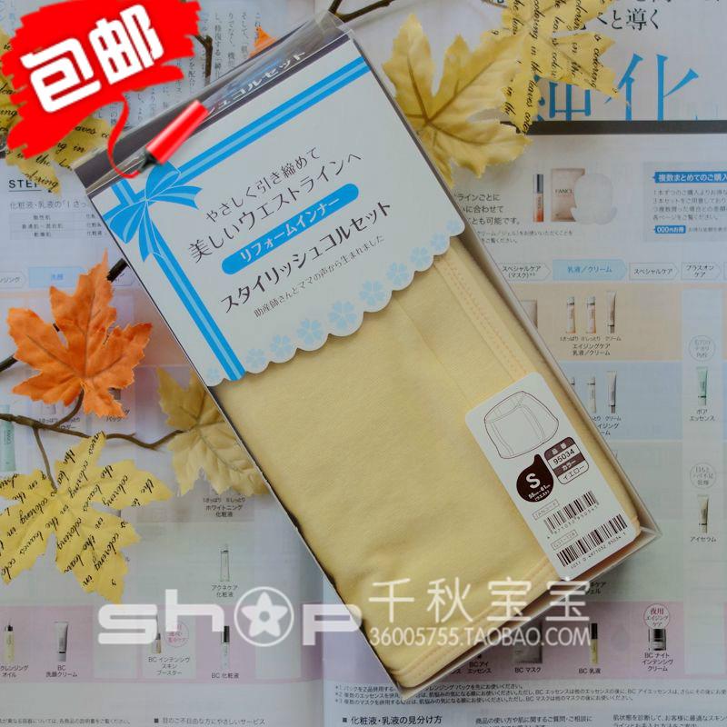 清仓包邮 日本dacco三洋顺产专用束腹带 产后收腰带 透气腹带