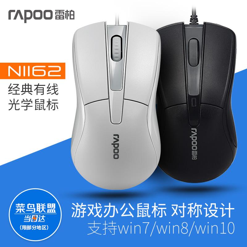 Rapoo/雷柏N1162有線滑鼠電腦筆記本USB滑鼠辦公游戲家用包郵