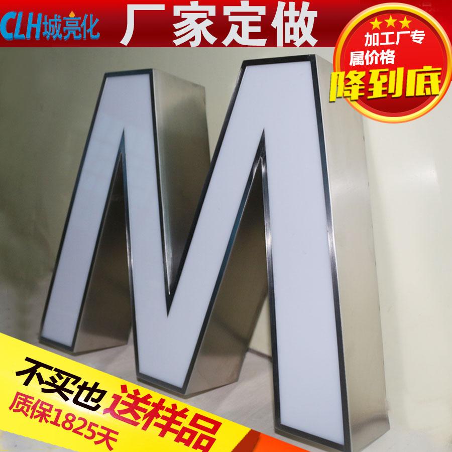 不鏽鋼亞克力發光字迷你LED廣告牌匾 白鋼樹脂字門頭招牌製作定做