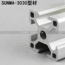 3030标准工业铝型材铝合金型材30欧标铝材铝型材框架工作台