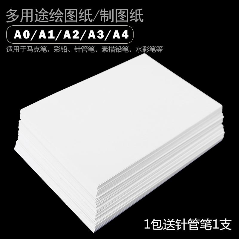 Бесплатная доставка A3 привлечь бумага инжиниринг машины здание дизайн картография цвет свинца живопись бумага A0/A1/A2/A4 марк карандаш бумага
