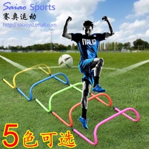Soccer training small hurdle sensitive bar small Hurdle frame Bend Agile Hurdle Soccer Agile Ladder Hurdle (5 colors