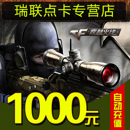 穿越火线点卡/穿越火线点卷CF点卡CF1000元100000CF点券 自动充值