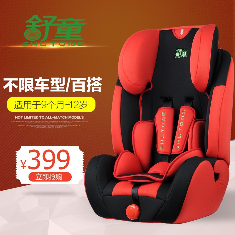 舒童(母婴) 安全座椅怎么样,好不好