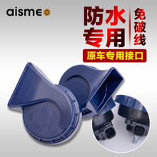 Modification of aismE Snail Horn 12V24v Low and Low Sound Waterproof Horn Super Sound Horn General Motorcycle