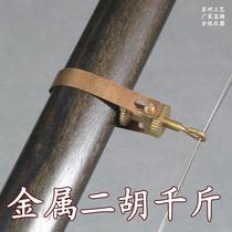 二胡配件绑绳苏州长尧古悦民族乐器千金线金属二胡千斤