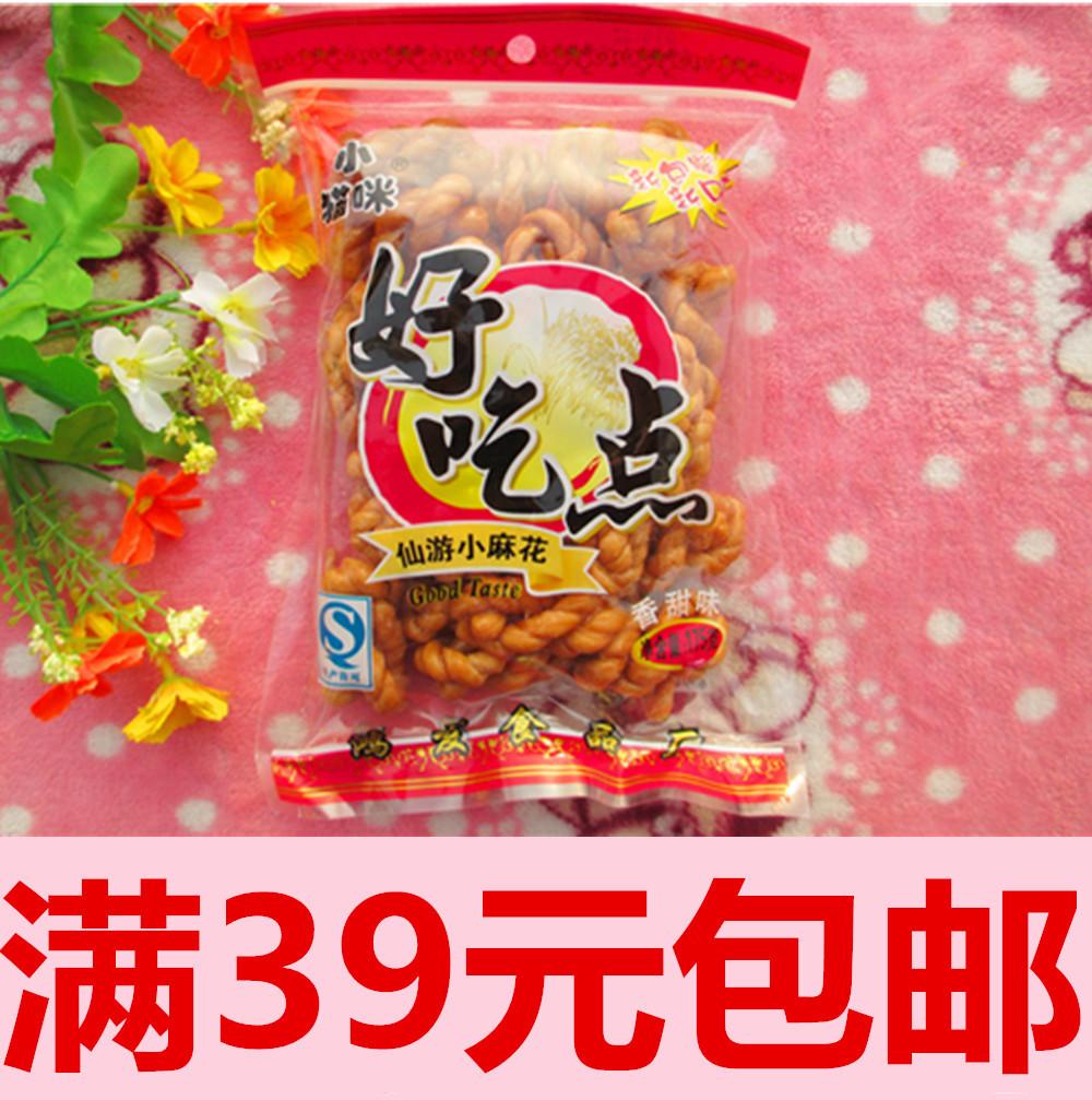 小猫咪好吃点仙游小麻花香甜味175克g四川特产酥脆可口满39元包邮