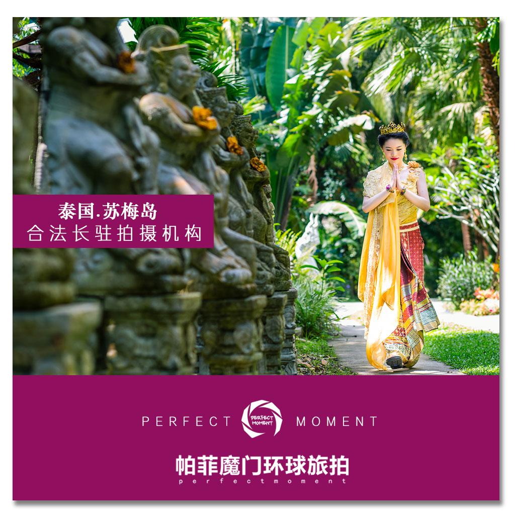 海外蜜月旅游婚纱摄影泰国苏梅岛旅游拍婚纱照旅拍