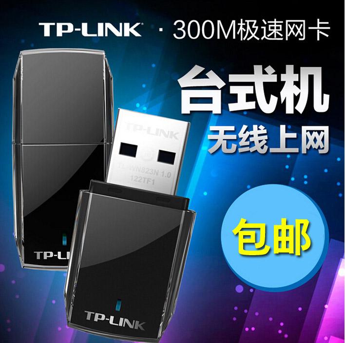 TP-LINK TL-WN823N USB无线网卡300M台式机笔记本电脑 wifi接收器