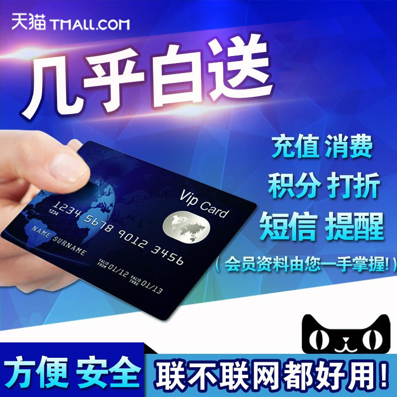 Член карта система член карта кредитная карта машинально интеграция карта магнитная полоса карта IC карта заряжать значение потребление трубка причина система машина
