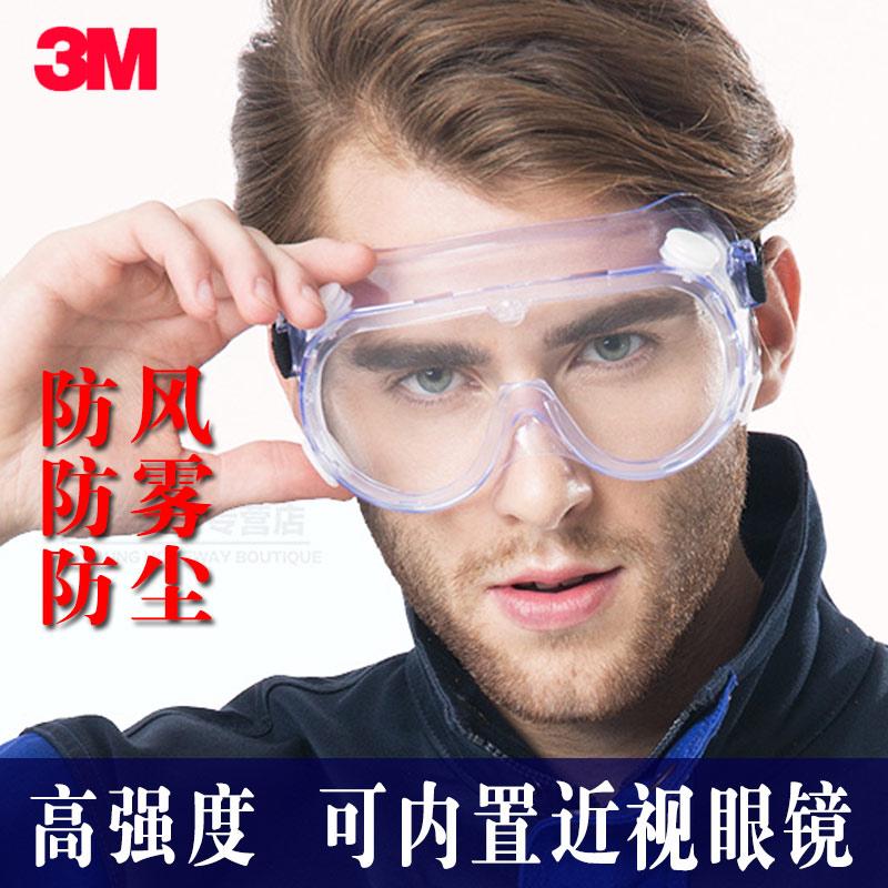 3M очки 1621 ветролом песок пыленепроницаемый противо атака труд страхование полированный защищать очки мужской и женщины верховая езда очки