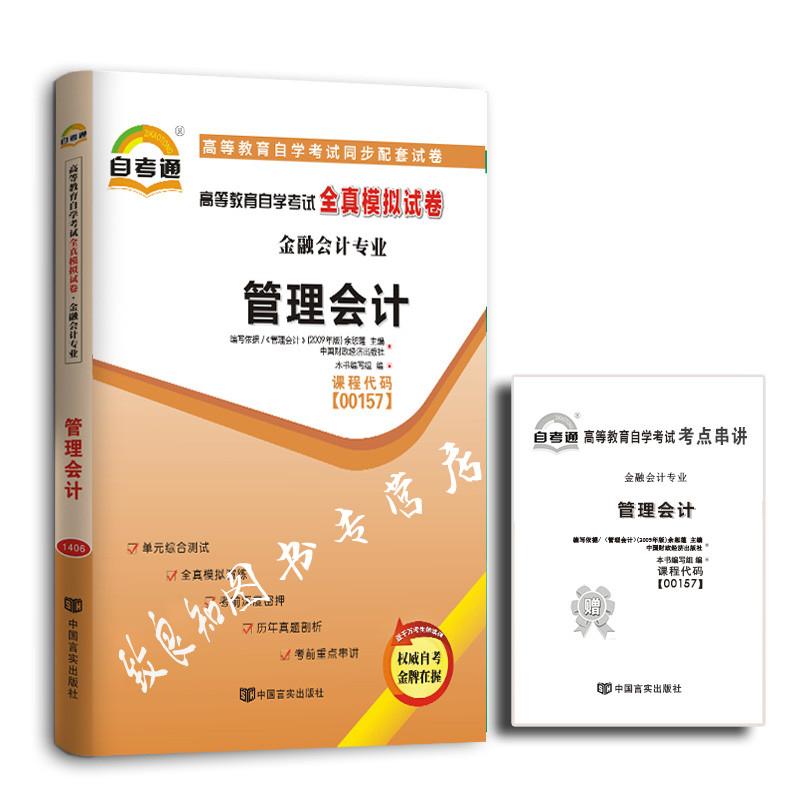 新版自考通试卷 0157 00157 管理会计(一) 全真模拟试卷附自学考试新题型9套预测+3套历年真题 +赠考点串讲