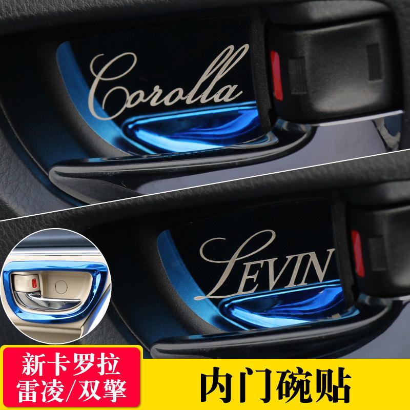 14~16款新卡羅拉改裝 廣汽豐田雷淩裝飾 雙擎門碗貼亮片 內飾