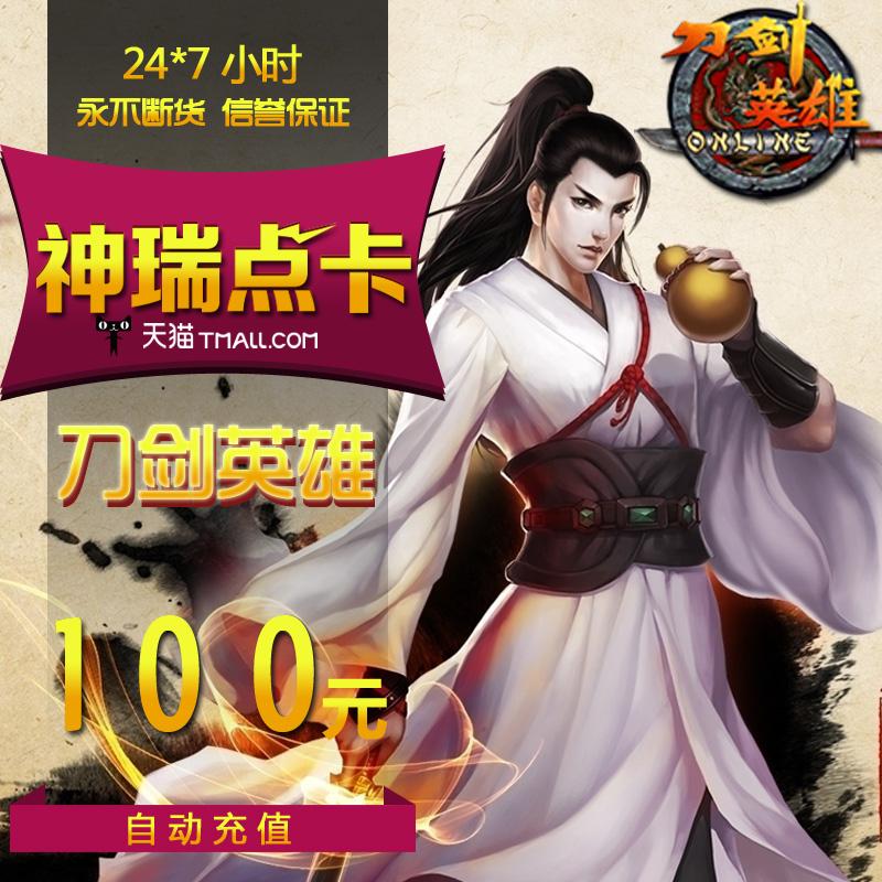 搜狐一卡通刀剑英雄点卡/刀剑英雄点卡100元2000点卡自动充值
