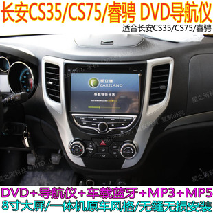 Chang an CS35 CS75 Rui Cheng dedicated DVD navigation 8 inch GPS Bluetooth Car MP5 machine