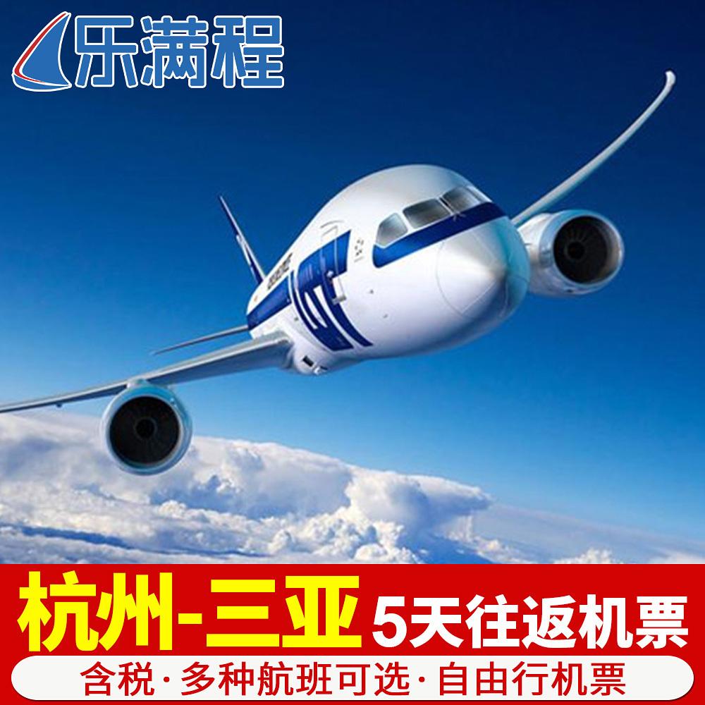杭州三亚旅游海南自由行套餐5天4晚往返机票温州宁波杭州出发