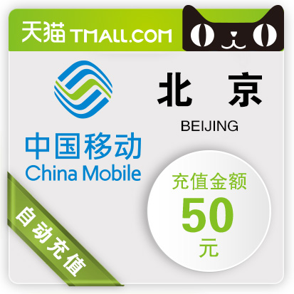 北京移动50元话费充值