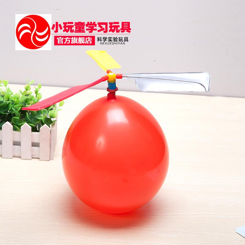 儿童科学实验玩具 科技小制作幼儿园科学区材料小发明气球直升机