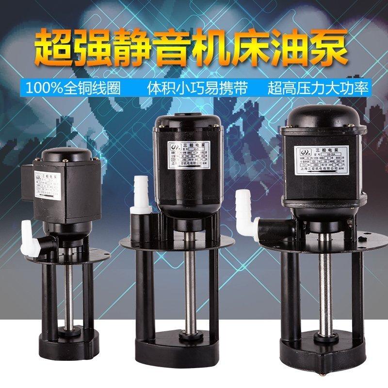 工业机床磨床套丝机液压冷却循环DB油泵AB新款单三相车床电泵包邮