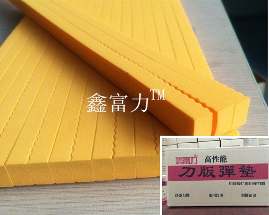 刀版弹垫刀模刀板50度高弹力自粘海绵胶条压痕机海绵印刷模切垫