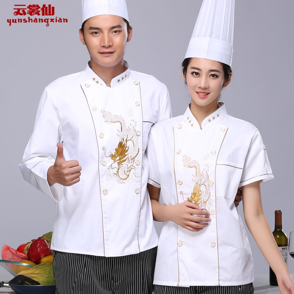 廚師服長袖 裝酒店飯店餐廳廚房廚師長工作服繡龍加大短袖夏裝