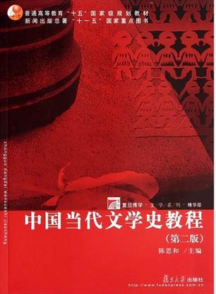 正版 中国当代文学史教程  9787309023572