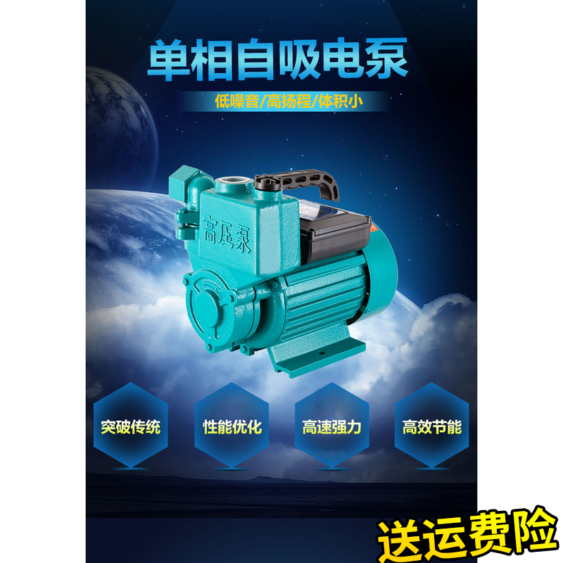Free shipping copper core household water booster pump self-priming pump well water pump high head suction pump 750W220V